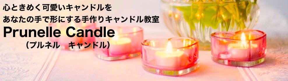 キャンドル教室prunelle candle(プルネルキャンドル)