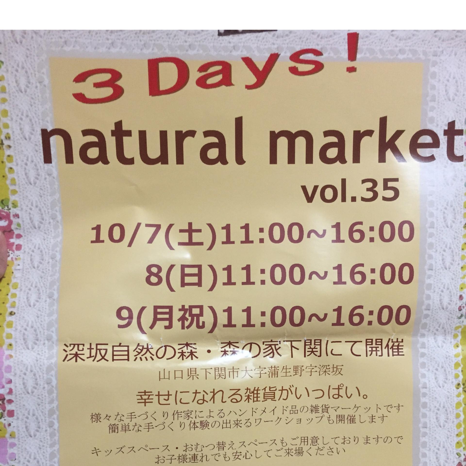 ナチュラルマーケット1