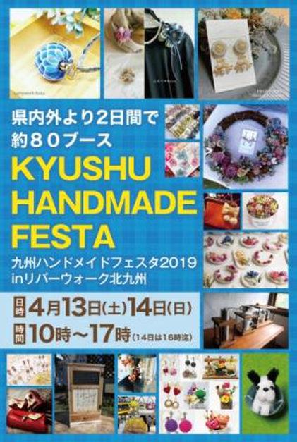 九州ハンドメイドフェスタ広告