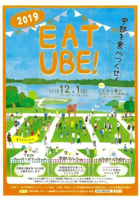 EAT UBE